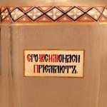 Штоф четырехгранный в «русском стиле»