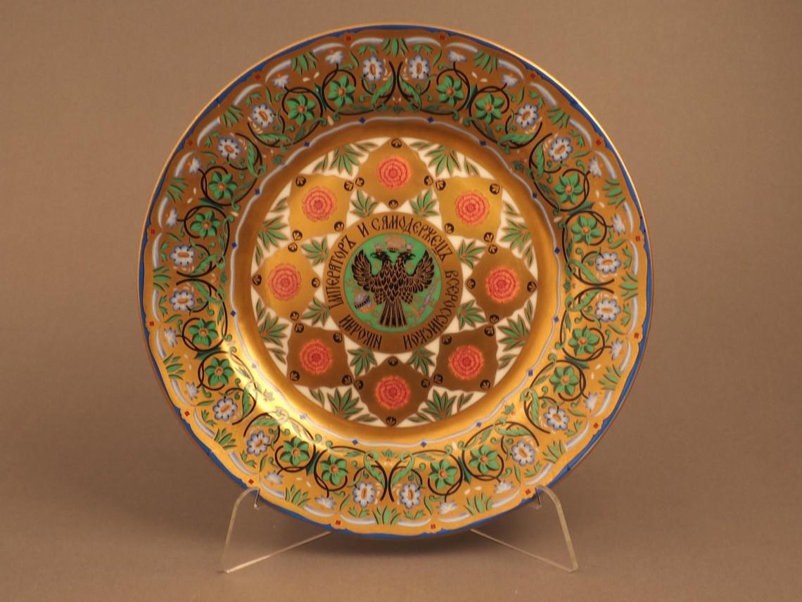Тарелка из «Кремлевского сервиза». XIX в. ИФЗ