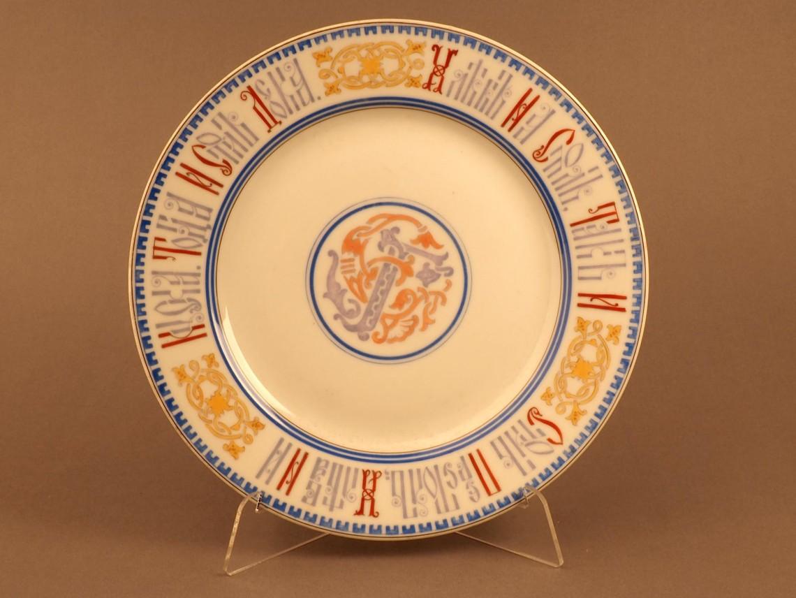 Тарелка в русском стиле с текстом пословицы по краю