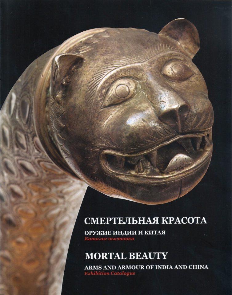 Каталог «Смертельная красота»