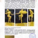 Скульптура «Танцующая вакханка»